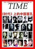 《时代》上的中国面孔