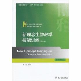 新理念生物教学技能训练(第二版) 崔鸿  9787301224342 北京大学出版社