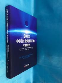 2018中国企业跨境并购年度报告