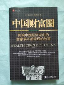 中国财富圈