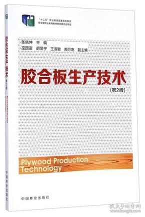 胶合板生产技术(高等)(2-1)