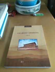 中国大遗址保护博士论丛:中国大遗址保护与利用制度研究