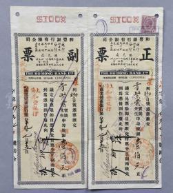 民国十九年(1930) 上海和丰银行与新加坡和丰银行 往来兑票正副票完整 一张(正票右上角粘贴有英国海峡殖民地四先令税票一枚)  HXTX103594