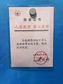荣誉证书 honor certificate