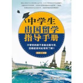 中学生出国留学指导手册