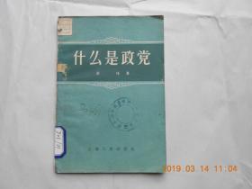 32325《什么是政党》馆藏