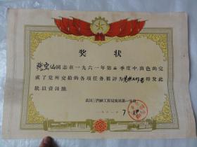 1961年老奖状:张宝山完成了党交给的任务(黄河三门峡工程局)