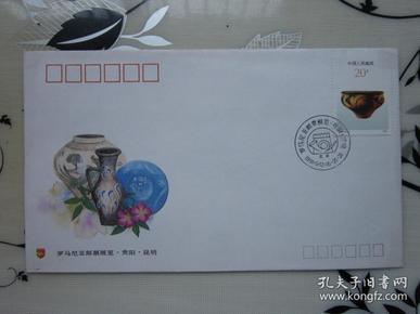 外展封:WZ-59罗马尼亚邮票展览.贵阳. 昆明