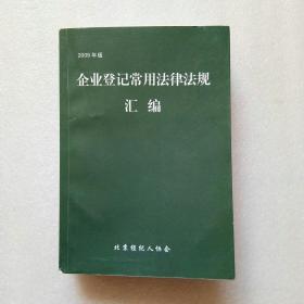 企业登记常用法律法规汇编 2009年版
