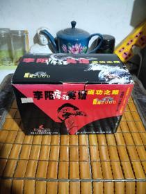 李阳疯狂英语成功之路 腾龙2000 (8本书+超级学习指南+8盒磁带+114张卡片)以图片为准