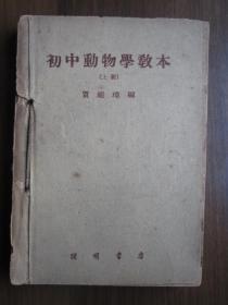民国37年初中动物学教本(上、下册合订本)