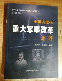 中外重大军事改革史鉴丛书 中国古近代重大军事改革述评