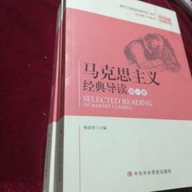 马克思主义经典导读(套装全三卷)