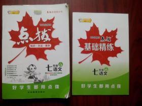 特高级教师点拨 初中语文七年级上,初中语文辅导,有答案或解析,18