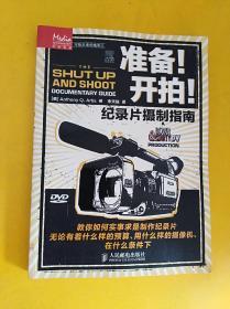 准备!开拍!:纪录片摄制指南(无光盘)