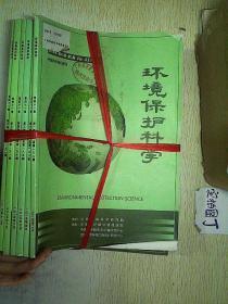 环境保护科学(2015.1-6)6本合售
