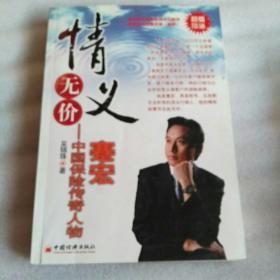 情义无价:中国保险传奇人物蹇宏