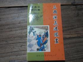 《三国演义连环画 普及本第四集》