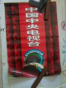 挂历,1997年,中国中央电视台,13张全。