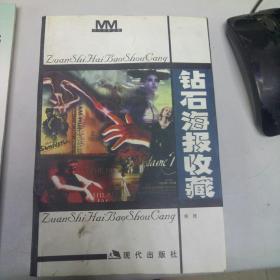钻石海报收藏现代影音丛书现代出版社
