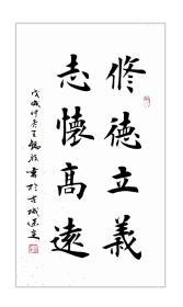 【保真】田蕴章弟子、国展金奖获得者王锡波欧楷精品:修德立义,志怀高远