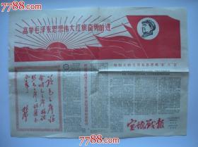 套红版,高举马泽东思想的伟大旗帜,有林彪题词:读毛主席的书,听毛主席的话,找毛主席的指示办事,品相超好,9.8品,文革初期报纸,极具收藏价值,别处无出售。