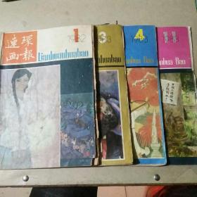 连环画报1982第1期 1983第3 4 11期 共4册