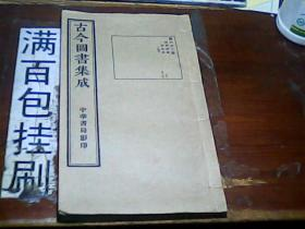 古今图书集成 第六七二册经济汇编铨衡典官制部 中华书局影印20开