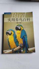 实用养鸟百科(修订版)