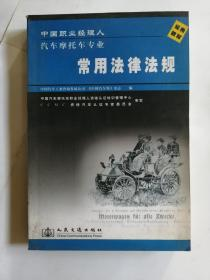 中国职业经理人汽车摩托车专业常用法律法规