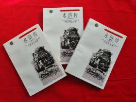 (正版包邮)初中生必读书:水浒传(七十回本)上中下 册!