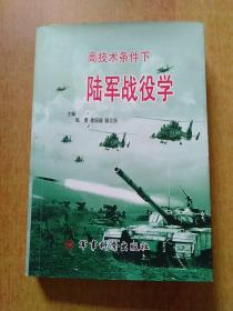 高技术条件下陆军战役学