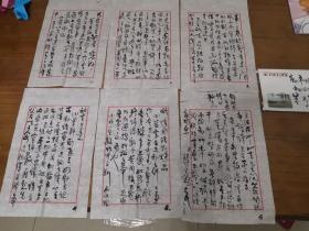 名人毛笔信札6通(附信封)