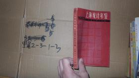 上海统计年鉴1983