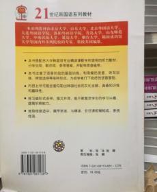 国家外语非通用语种本科人才培养基地教材:韩国语听力教程(第1册)