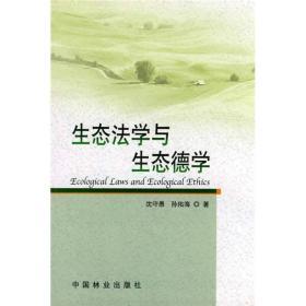 生态法学与生态德学