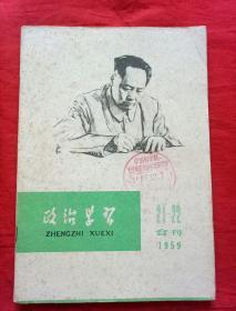 政治学习1959年第21-22期合刊