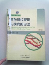 臂丛神经损伤与疾病的诊治【第2版】2001年8月二版一印 16开精装本
