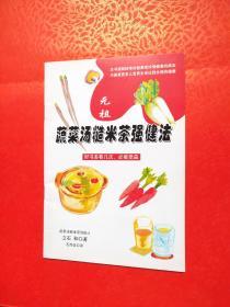元祖-蔬菜汤糙米茶健法