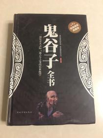 鬼谷子全书(超值精装典藏版)
