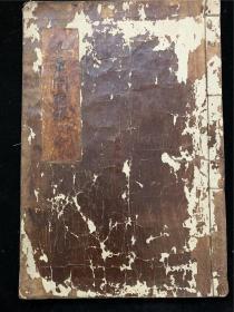 日本精抄本《九章门附录》1册全,古代数学题