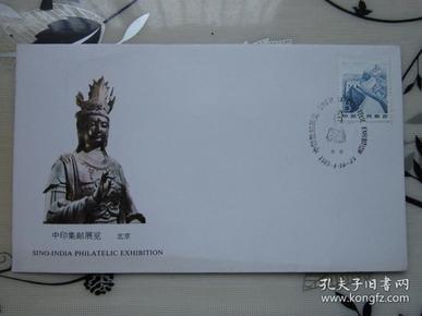 1985年中印集邮展览WZ.25 纪念封