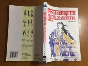 中文版Photoshop CS 现代服装表现技法(全彩印刷)无光盘