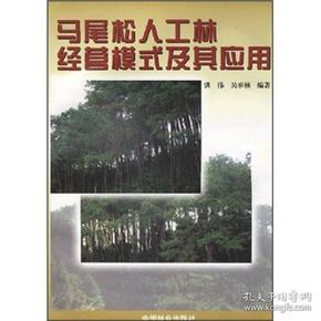 马尾松人工林经营模式及其应用