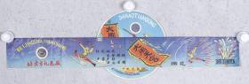 北京市礼花厂 发行《大闹天宫》烟花广告 一组  HXTX103598