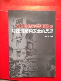 汶川地震震害调查及对建筑结构安全的反思