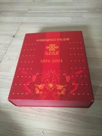 中国联通电信卡纪念册 (8开 礼盒装 )