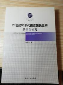 20世纪30年代南京国民政府县自治研究
