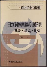 日本对外直接投资研究:理论.模式.战略