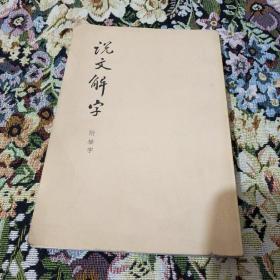 说文解字   货1(1一190)